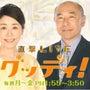 本日14時〜テレビ生…