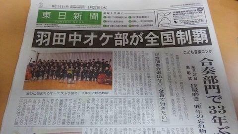 羽田中学校