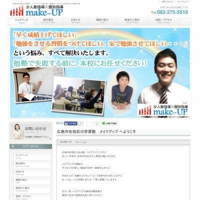 広島 五日市 廿日市 個別指導学習塾