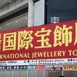 第27回 国際宝飾展…