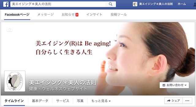 美エイジング(R)Facebookページ