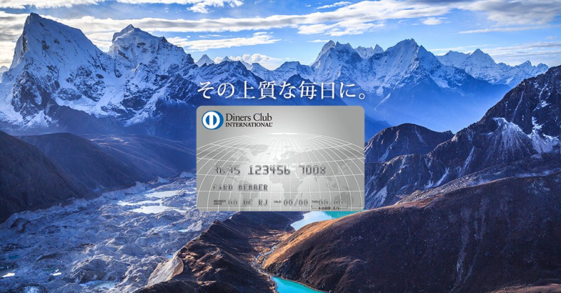diners club card 201602