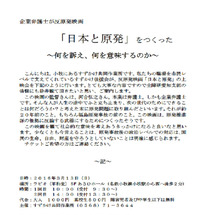 日本と原発 映画会
