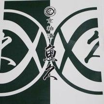 京粕漬「魚久(うおき…