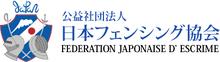 秋田市ジュニアフェンサーズのブログ