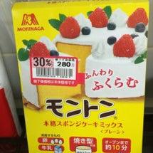 初めてのケーキ作り。