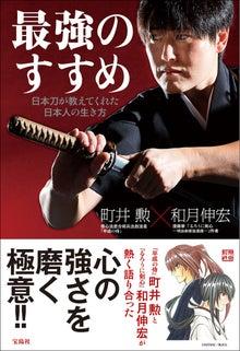 町井勲×和月伸宏 『最強のすすめ』