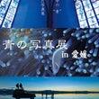 【四国に上陸】青の写…