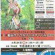 第3回 富山サイクル…