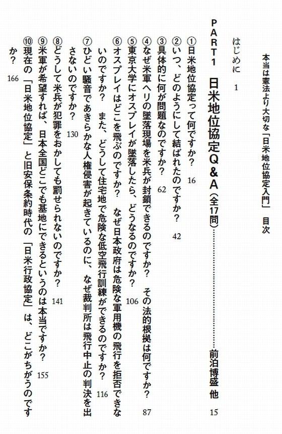 本当は憲法より大切な「日米地位協定入門」目次