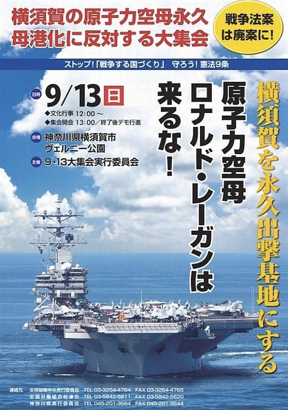 横須賀の原子力空母永久母港化に反対する大集会