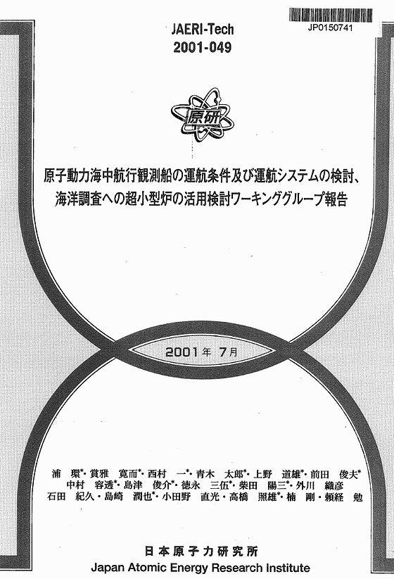 原子動カ海中航行観測船の運航条件及び運航システ