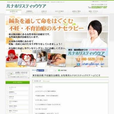 東京飯田橋.不妊鍼灸治療院、女性専用