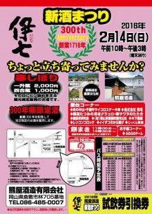 WMJ2016開催告知ライブ@新酒まつり