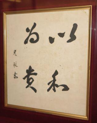 2016.02.01._「以和為貴」_R