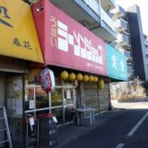 武蔵小金井 ラーメ…