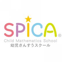 幼児教室・恵比寿・幼児さんすうスクールSPICA