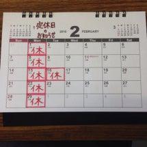 2月の定休日のお知ら…