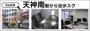 FK探偵事務所へのアクセス
