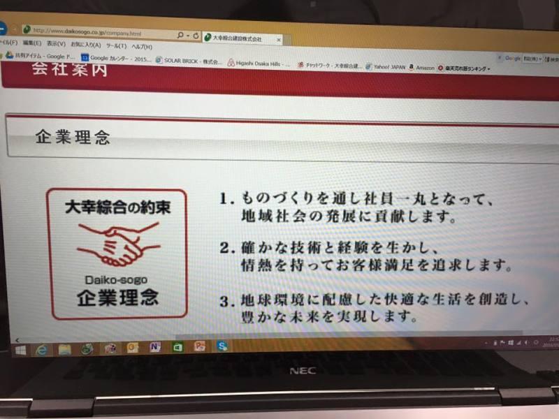 20160130_総合会議03