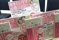 著書「新しいママの働き方」に小島真子の働き方の記事が掲載