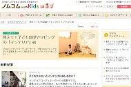 ノムコム with Kids