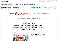 三菱電機CLUB MITSUBISHI ELECTRIC