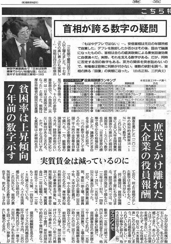 首相の強気に疑問 統計で探る日本経済_1