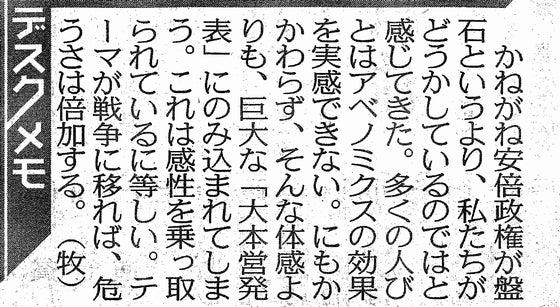 首相の強気に疑問 統計で探る日本経済_デスクメモ