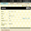 WCCF~協会案内(…