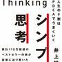 シンプル思考 ~ 人…