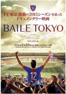 FC東京ドキュメンタリー映画 BAILE TOKYO