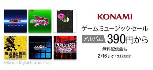 Amazon ミュージック KONAMI コナミ