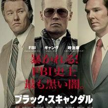 映画 ブラック・スキャンダル