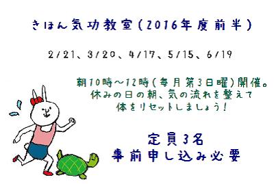 2016年2月 気功教室
