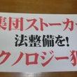 【告知】関西初 集団…