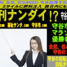 2/07(日)守谷ハ…