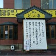 弘前市「麺や どん喜…