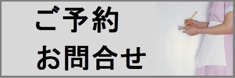 神楽坂6丁目整体 飯田橋