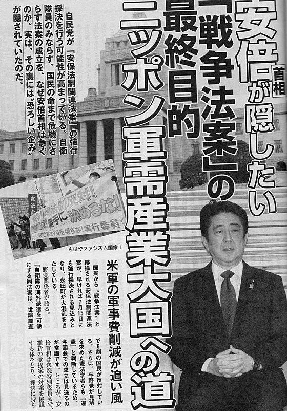 安倍首相が隠したい戦争法案の最終目的はニッポン
