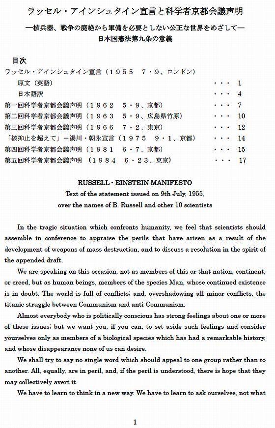 ラッセル・アインシュタイン宣言と科学者京都会議