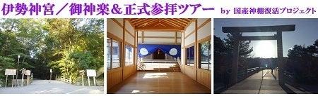 伊勢神宮/御神楽&正式参拝ツアー