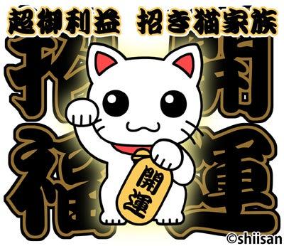 招き猫家族広告02