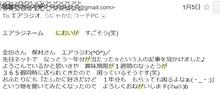 エアラジオON TV!160202-012