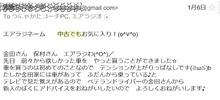 エアラジオON TV!160202-01