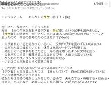 エアラジオON TV!160202-013