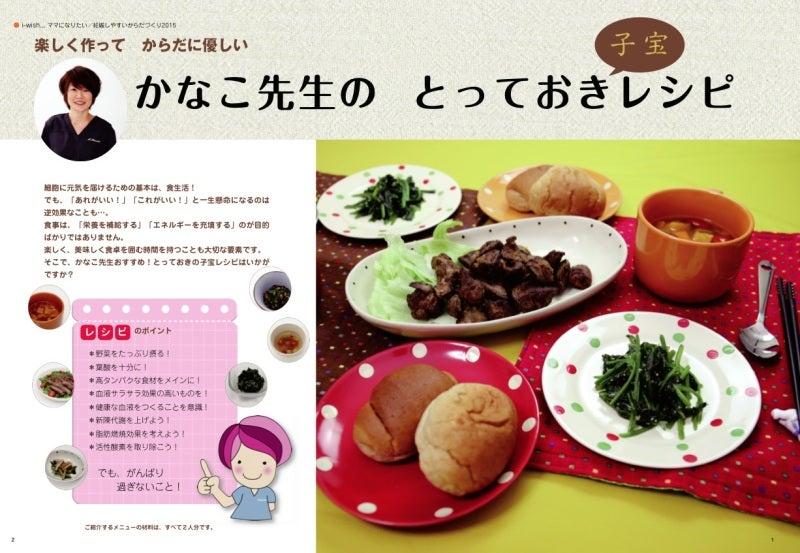 嘉奈子先生のレシピ