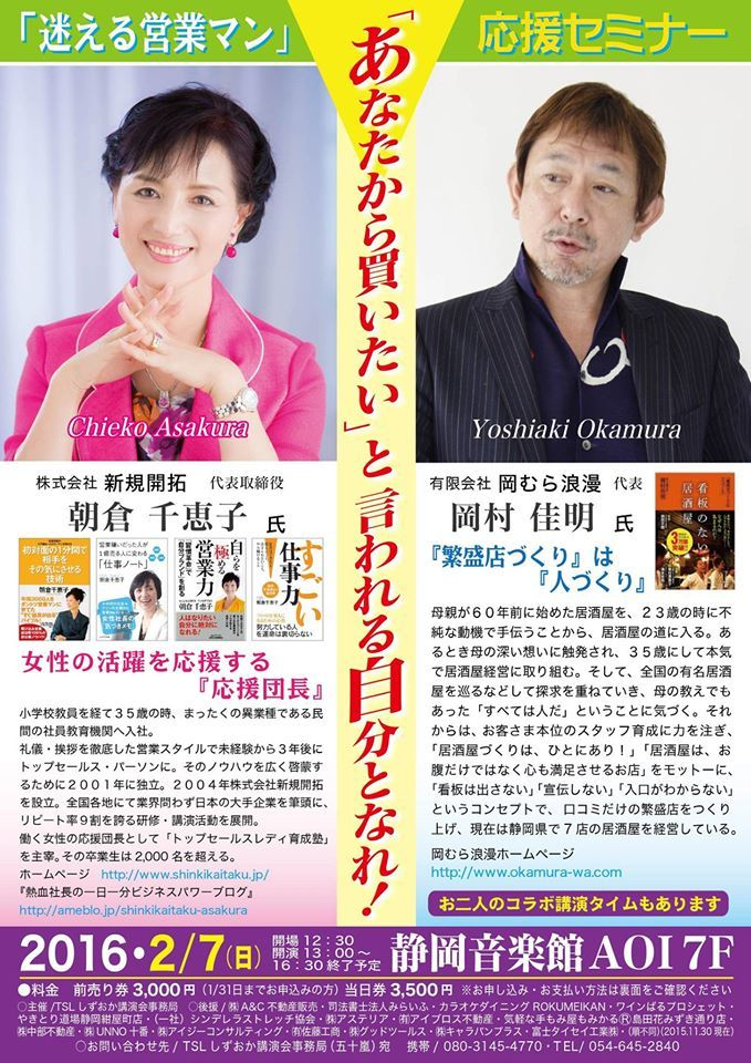 静岡講演会