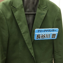 明日は緑ジャケットで