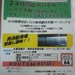 ROUTE66 お知…